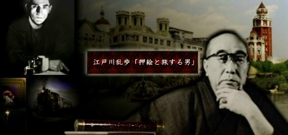 江戸川乱歩の「押絵と旅する男」