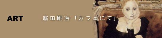 藤田嗣治「カフェにて」