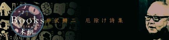 井伏鱒二『厄除け詩集』