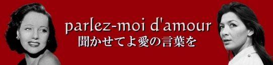 聞かせてよ愛の言葉を[歌詞和訳]:Parlez-moi d'amour リュシエンヌ・ボワイエとジュリエット・グレコ