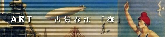 古賀春江「海」