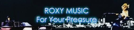 「フォー・ユア・プレジャー」ロキシー・ミュージック:Roxy Music - For Your Pleasure
