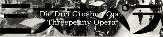 「三文オペラ」:Die Drei Groschen-Oper (Threepenny Opera)