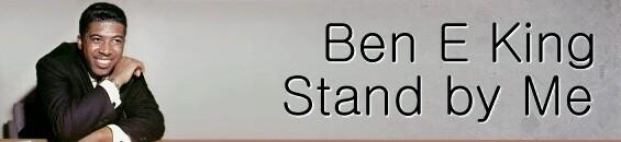 スタンド・バイ・ミー [歌詞和訳] ベン・E・キング:Ben E. King - Stand by Me