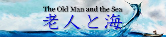 アレクサンドル・ペトロフ「老人と海」1999:Alexander Petrov - The Old Man and the Sea