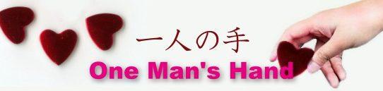 一人の手:One man's hands
