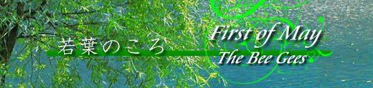 「若葉のころ」ビージーズ [歌詞和訳]:First of May - The Bee Gees