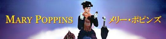 メリー・ポピンズ「2ペンスを鳩に」 歌詞和訳その他[修正版]- Mary Poppins (Julie Andrews):Mary Poppins