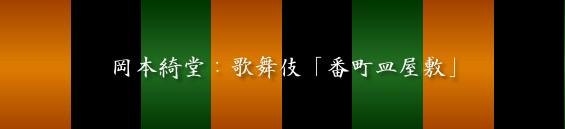 岡本綺堂:歌舞伎「番町皿屋敷」