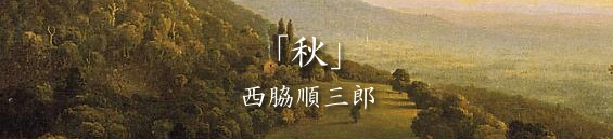 「秋」西脇順三郎