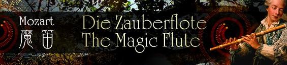 歌劇「魔笛」モーツァルト:Mozart - Die Zauberflote (The Magic Flute)