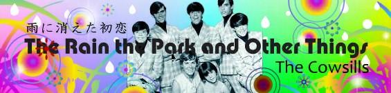 雨に消えた初恋[歌詞和訳・加筆修正版]カウシルズ:The Cowsills - The Rain the Park and Other Things (1967)