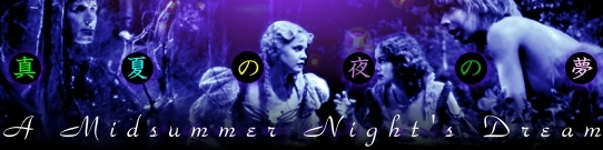 真夏の夜の夢(随想):Midsummer Night's Dream
