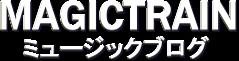 マジックトレイン・ブログ