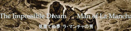 見果てぬ夢[歌詞和訳]ラ・マンチャの男:The Impossible Dream