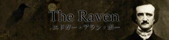 エドガー・アラン・ポー「大鴉」(The Raven)を読む